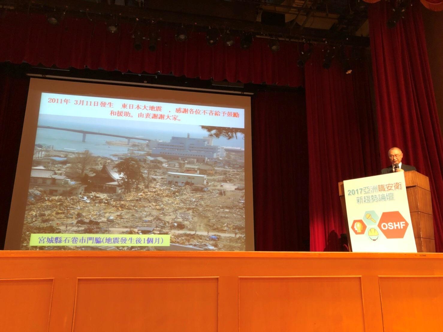 伊川廣司安全管理士於演講中特別感謝日本311大地震時,臺灣的協助