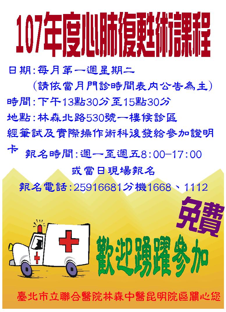 歡迎報名參加 107年心肺復甦術CPR課程