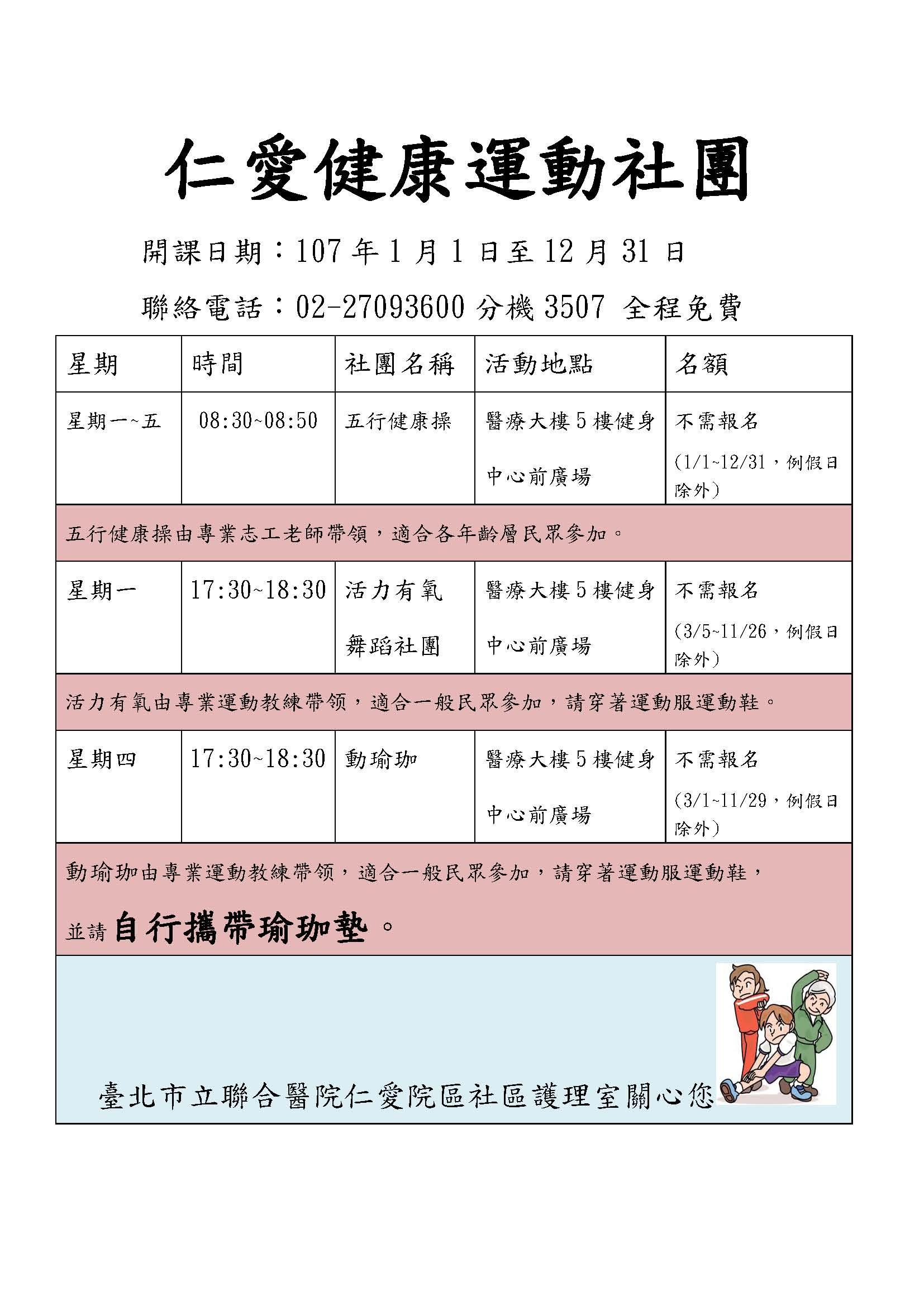 107年仁愛健康運動社團