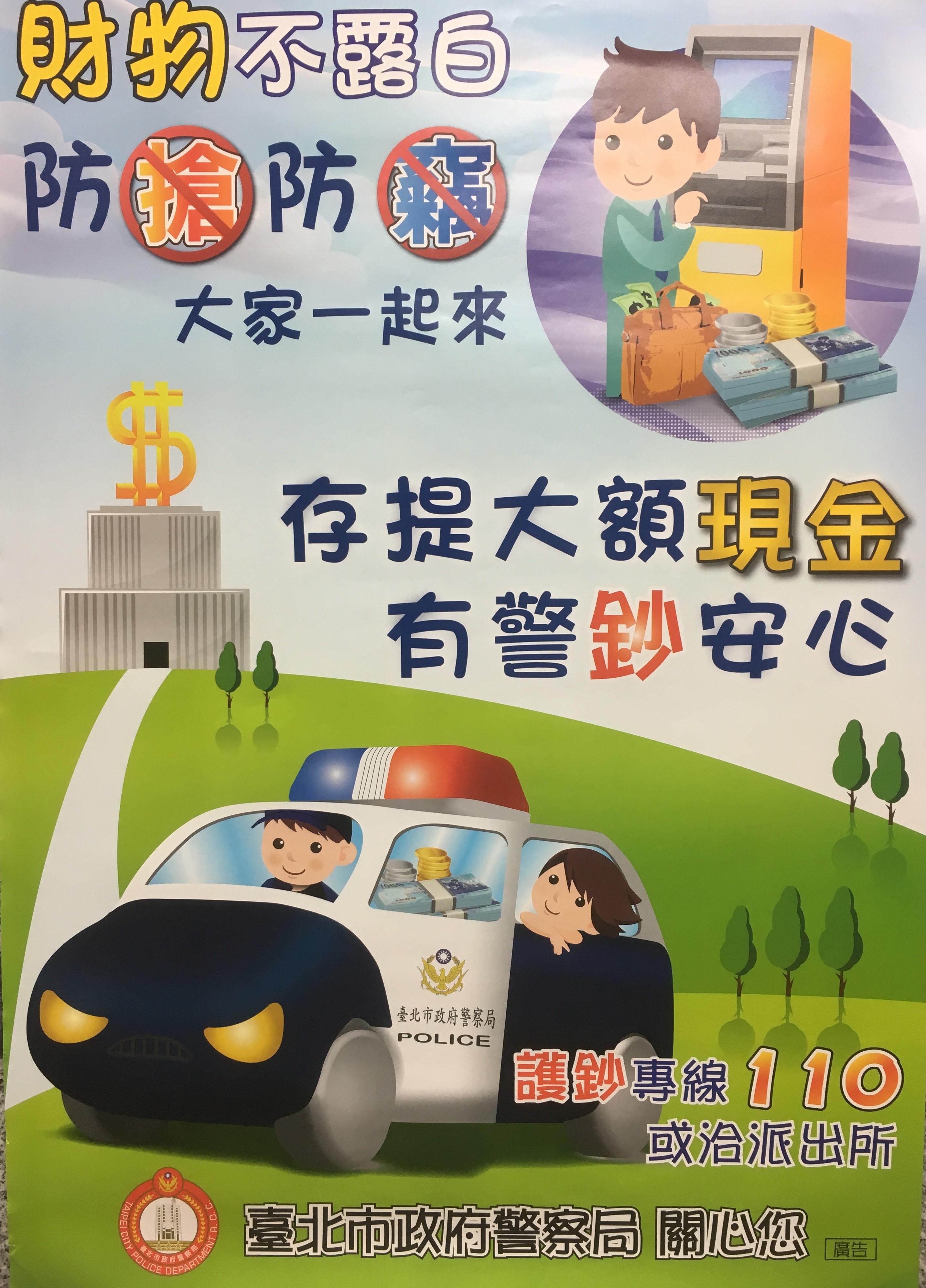 本分局護鈔服務宣導海報