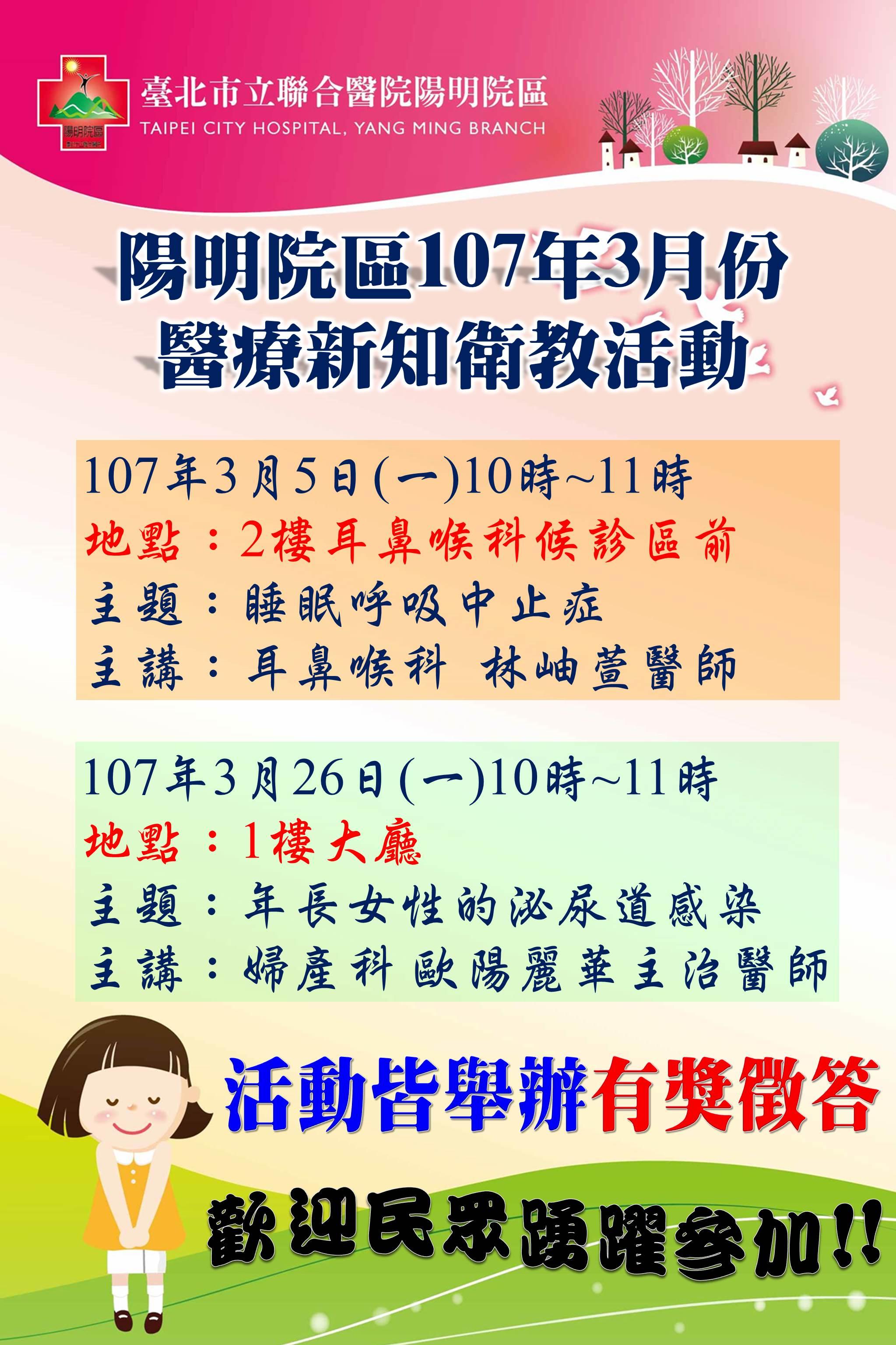 10703醫療新知活動_海報看板