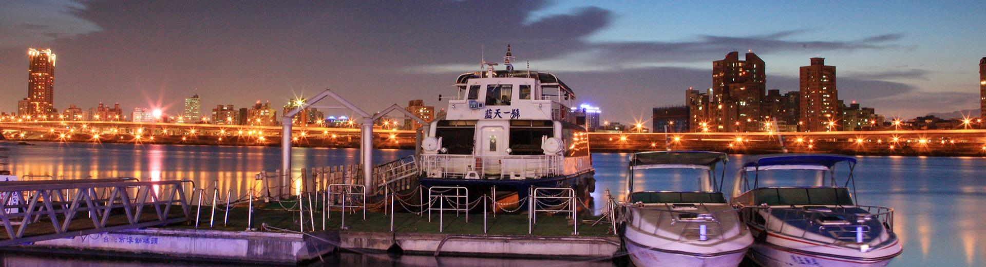大稻埕碼頭夜景