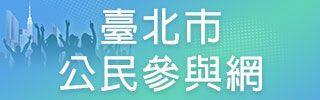 臺北市公民參與網[開啟新連結]