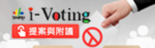 歡迎提案i-Voting討論臺北市各項公共事務[另開新視窗]