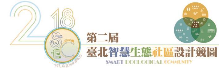「2018第二屆臺北智慧生態社區設計競圖」開跑![開啟新連結]