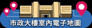 臺北市市政大樓室內電子地圖[開啟新連結][開啟新連結]