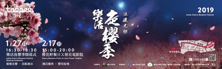 2019內湖樂活夜櫻季-浪漫光櫻[開啟新連結]
