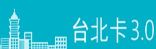 臺北卡3.0[開啟新連結]