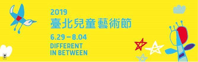 2019臺北兒童藝術節[另開新視窗]