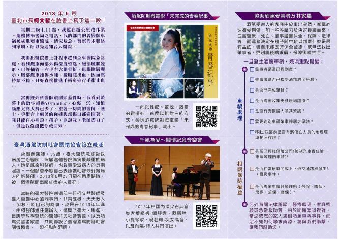 酒駕防制社會關懷協會 與台灣大車隊酒後代駕服務DM(反面)[開啟新連結]