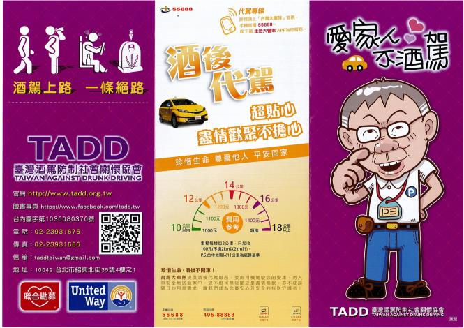 酒駕防制社會關懷協會 與台灣大車隊酒後代駕服務DM(正面)[開啟新連結]