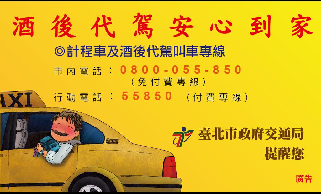 酒後代駕安心到家(計程車及酒後代駕叫車專線)(正面)