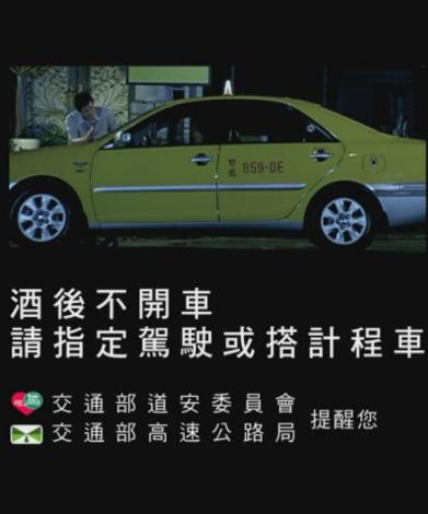 酒後不開車 請指定駕駛或搭計程車