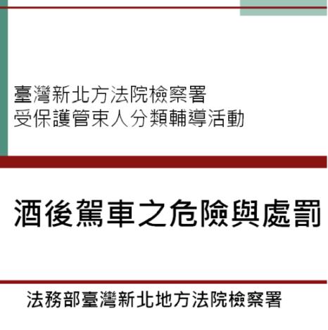 酒後駕車之危險與處罰(49頁)