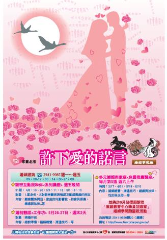 臺北婚姻教育季海報
