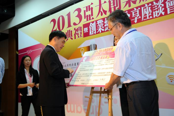 2013亞太創業競賽頒獎典禮1[開啟新連結]
