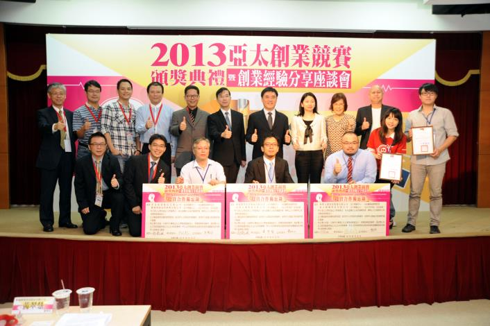 2013亞太創業競賽頒獎典禮2[開啟新連結]