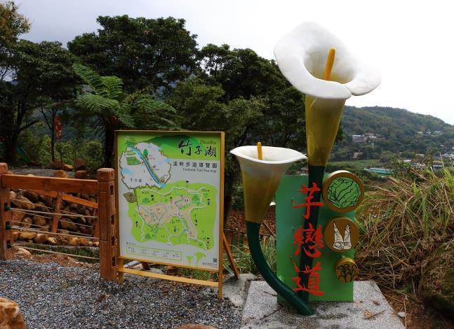 浪漫海芋花作為芋戀道的入口意象,引領人們通往幸福的未來!!
