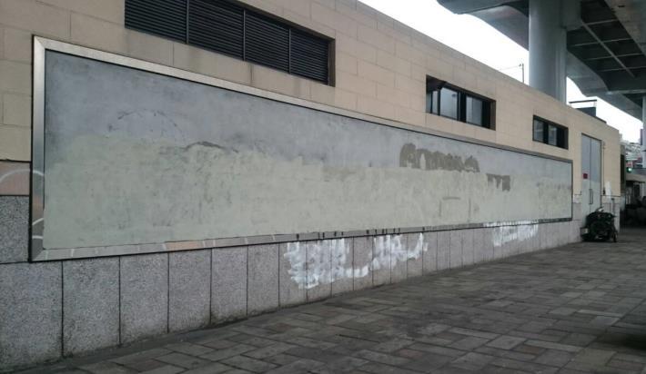 照片-市民大道高架牆下牆面彩繪前的光禿禿牆面