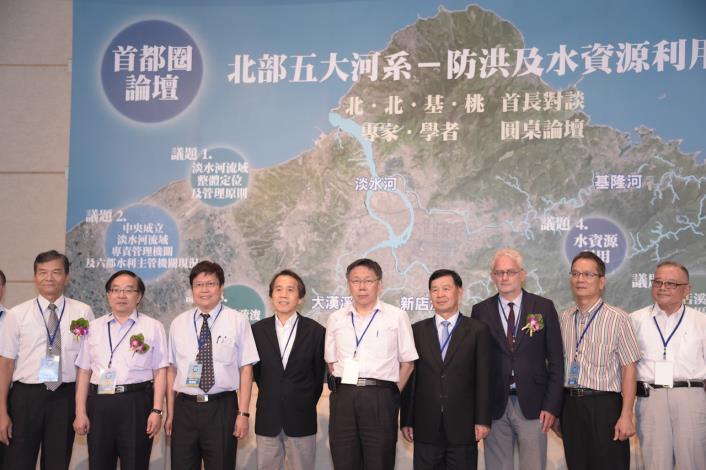「北部五大河系-防洪及水資源利用」首都圈論壇 (圖)4