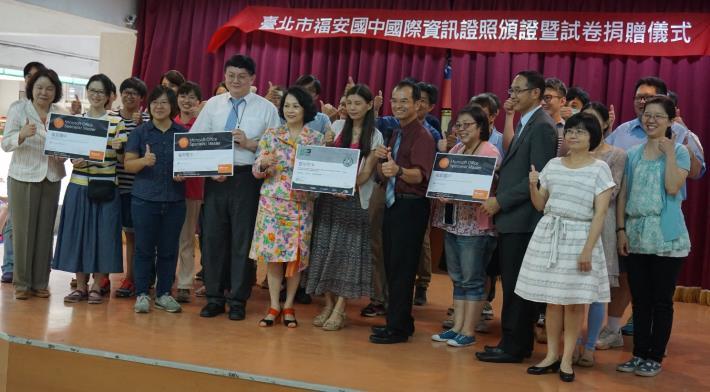 圖片-臺北市福安國中全體教師取得國際資訊證照