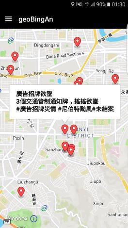 圖3-「究平安」APP以地圖縱覽全市災害案件[開啟新連結]