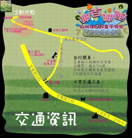 「山圳梯田好食平安祭」交通地圖