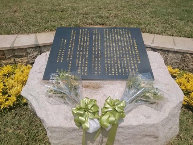 圖5、八二三臺海戰役勝利紀念碑文。
