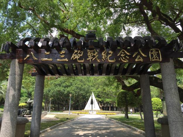 圖1、原北安公園更名「八二三砲戰紀念公園」。