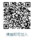 圖1:臺北市政府LINE官方帳號熱情招募好友中