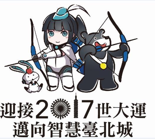 圖1:資訊局虛擬代言人「230」與世大運吉祥物「熊讚」,齊邀民眾參觀臺北市政府主題館