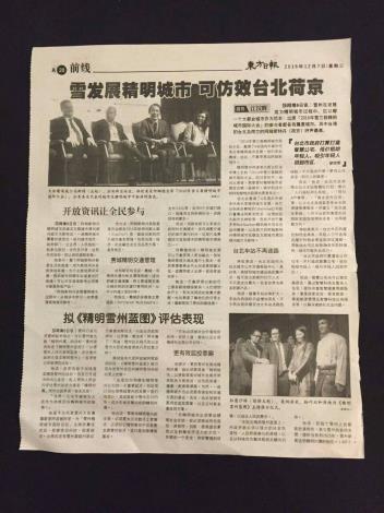 當地媒體報導林欽榮副市長及臺北市智慧城市發展相關新聞版面
