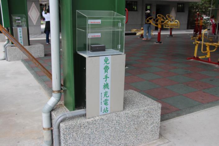 圖6. 復興公園兒童遊戲區旁風雨廣場內設置2組手機充電站