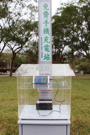圖5. 大湖公園湖邊步道手機充電站近照