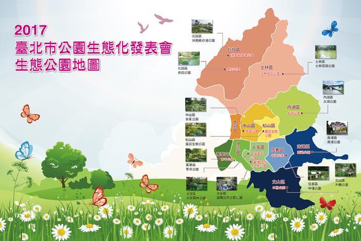 圖1.生態公園[開啟新連結]