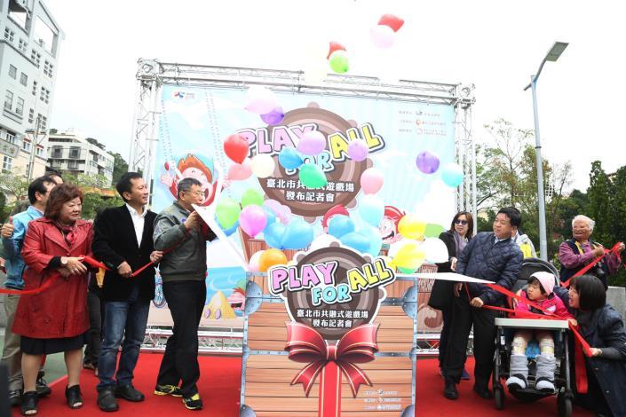 臺北市共融式遊戲場發布記者會