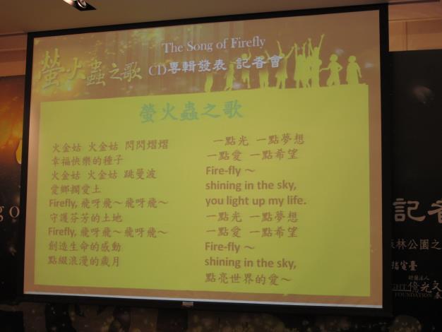圖4.螢火蟲之歌歌詞結合國臺英語,具特色及國際化[開啟新連結]