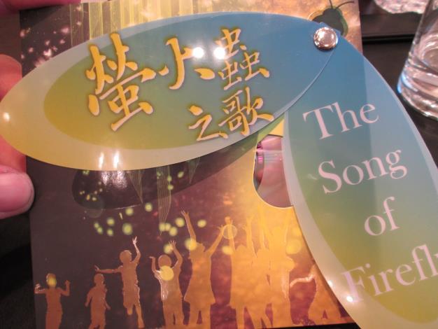 圖3.螢火蟲之歌CD設計巧具特色[開啟新連結]