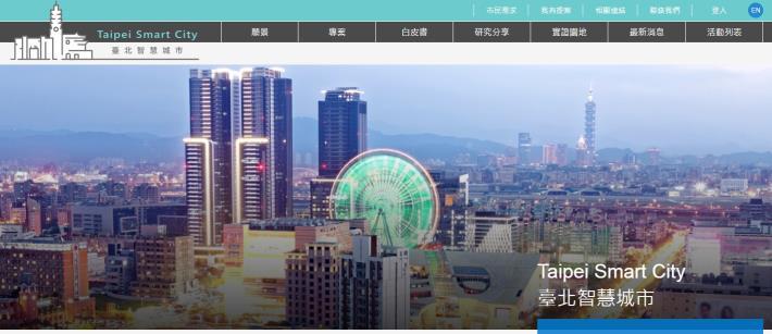 圖1:「台北智慧城市(Taipei Smart City)網站平台」中文網頁示意[開啟新連結]