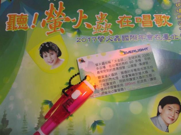 (圖1)活動現場贈送賞螢燈1支,可以在夜間賞螢
