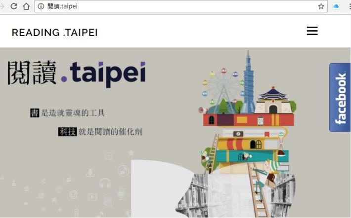 圖說:「閱讀.taipei計畫」網站示意[開啟新連結]