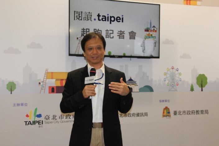 圖說:台北市政府資訊局李維斌局長蒞臨「閱讀.taipei」主題館記者會致詞。[開啟新連結]