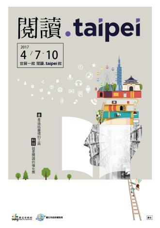 圖說:4/7~4/10歡迎免費參觀「閱讀.taipei」主題館[開啟新連結]