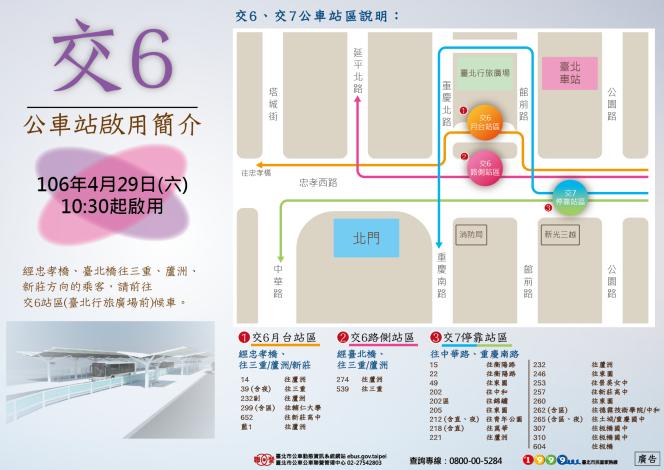 交6交7轉運站DM[開啟新連結]