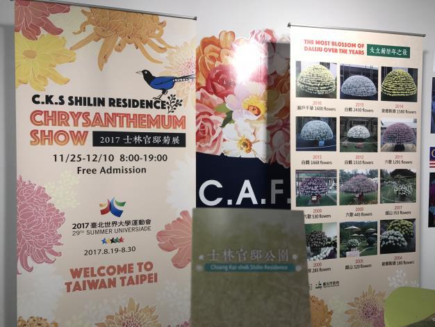 高陽花展中花卉展覽理事會士林官邸菊展專區