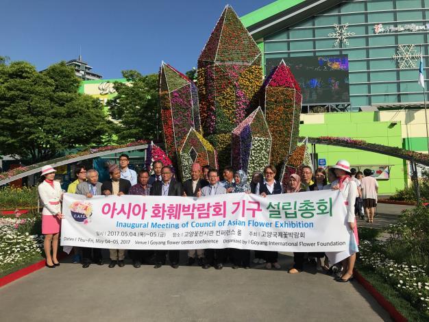 亞洲花卉展覽理事會會員國成員於韓國高陽國際花展中合影[開啟新連結]