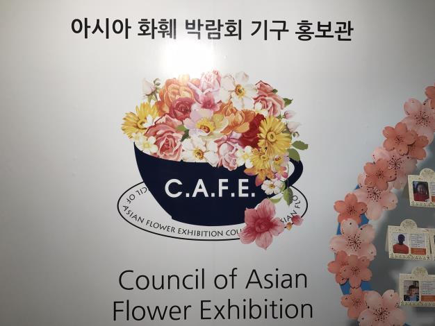 亞洲花卉理事會LOGO