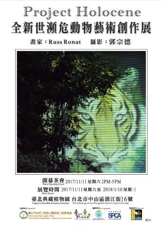 圖1. 全新世瀕危動物藝術創作展海報