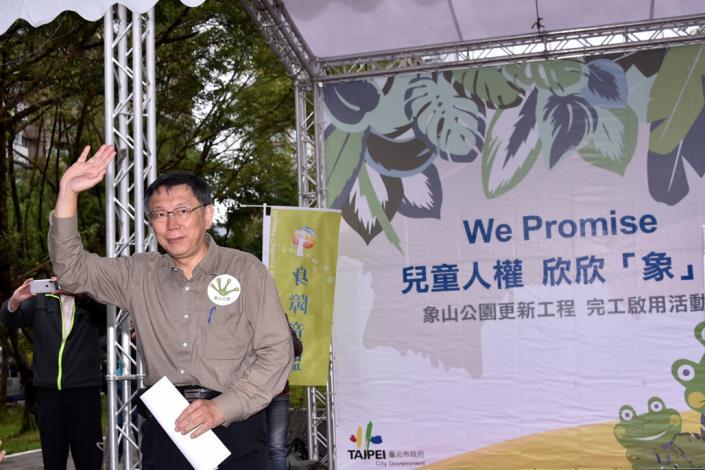 1061120出席信義區中強公園改造更名為象山公園的啟用儀式