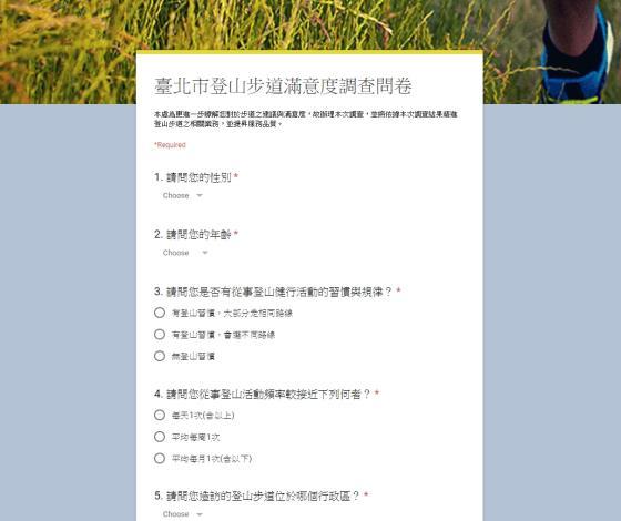臺北市登山步道滿意度調查問卷